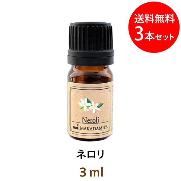 ネコポス送料無料 ネロリ3ml×3本セット(天然100%アロマオイル)甘さと苦味をもつビターオレンジの上質なフローラルな香り(エッセンシャルオイル 精油★ Neroli)