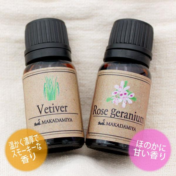 ネコポス送料無料 ベチバー&ローズゼラニウム各10mlセット 天然100%エッセンシャルオイル 精油★アロマオイル(Vetiver)(Rose Geranium)