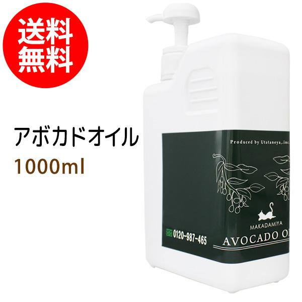 アボカドオイル1000ml (ポンプ付) 天然100%植物性 ボタニカルオイル 大容量・業務用