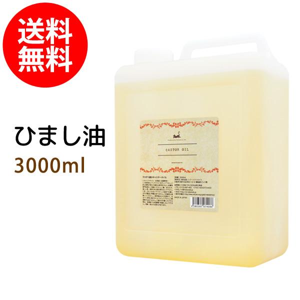 ひまし油3000ml (キャスターオイル/コック付) 天然100%植物性 ボタニカルオイル 大容量・業務用