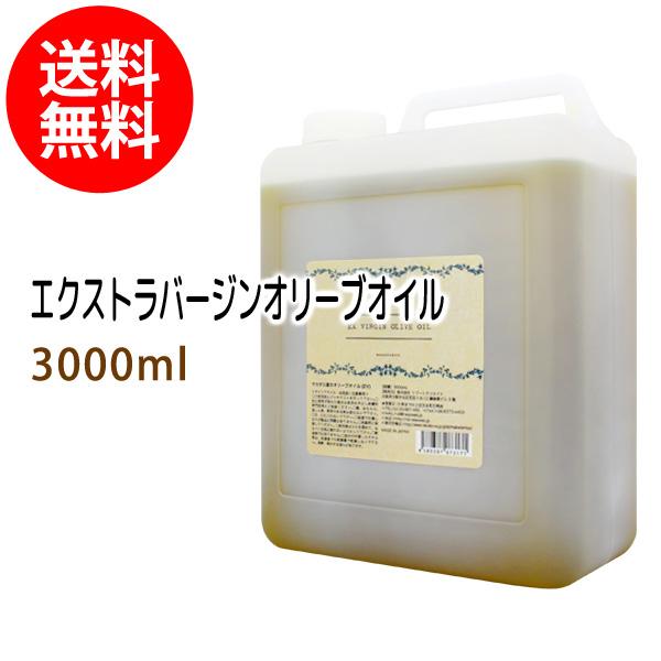 送料無料 エクストラバージンオリーブオイル3000ml (コック付) 天然100%植物性 ボタニカルオイル 大容量・業務用