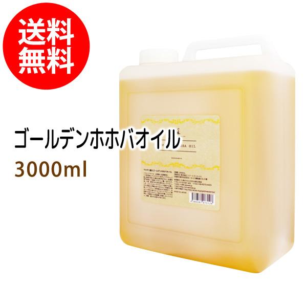 送料無料 ゴールデンホホバオイル3000ml (未精製ホホバ/コック付) 天然100% 植物性 ボタニカル 業務用