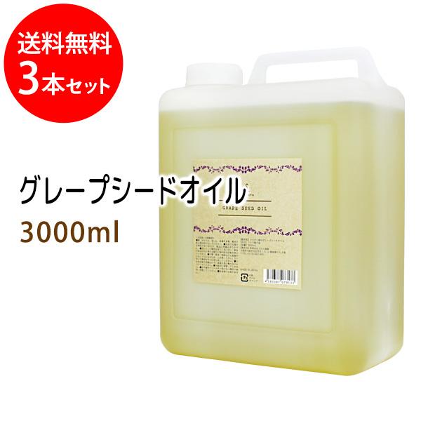 送料無料 グレープシードオイル3000ml×3本セット (コック付) 天然100%植物性 ボタニカルオイル 大容量・業務用