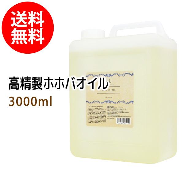 送料無料 高精製ホホバオイル3000ml (コック付) 天然100% 植物性 ボタニカル 業務用