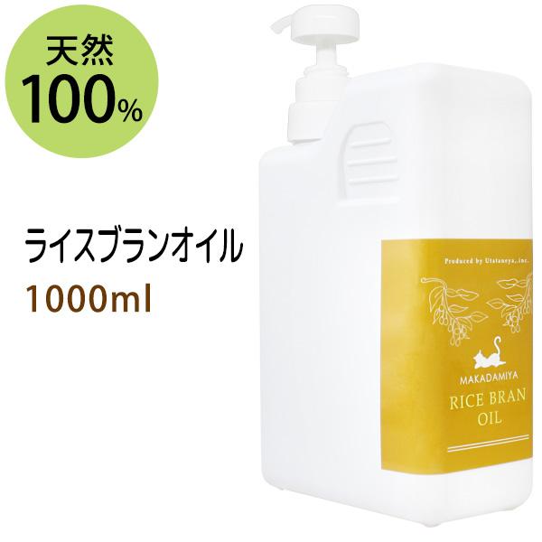 ライスブランオイル (米油 米ぬか油) 乾燥から肌を守り保湿効果が高い注目のセラミドを含み、マッサージ、スキンケア、クレンジング、石けん用オイルとして! rice oil ライスブランオイル1000ml (米油 米ぬか油 ライスオイル) 国内産 国内精製 天然100%マッサージオイル キャリアオイル 美容オイル ボタニカル ベースオイル 無添加 クレンジング スキンケア 業務用