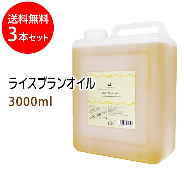 送料無料 ライスブランオイル3000ml×3本セット (米油 米ぬか油 ライスオイル/コック付) 国内産 国内精製 天然100%植物性 ボタニカルオイル 大容量·業務用