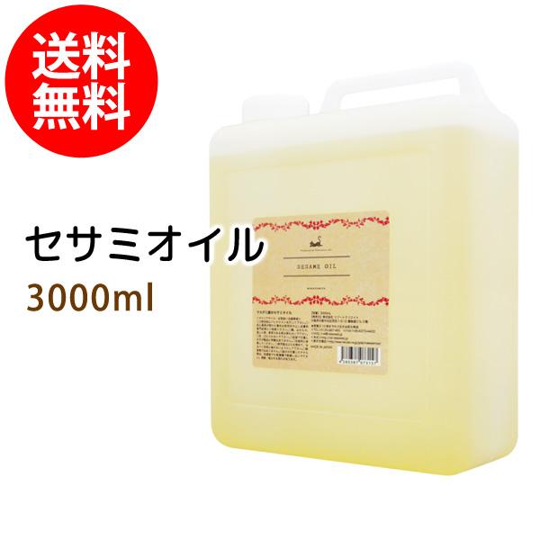 送料無料 セサミオイル3000ml (白ゴマ油/コック付) 天然100%植物性 ボタニカルオイル 大容量・業務用