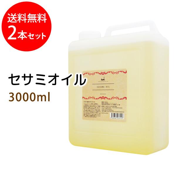 送料無料 セサミオイル3000ml×2本セット (白ゴマ油/コック付) 天然100%植物性 ボタニカルオイル 大容量·業務用