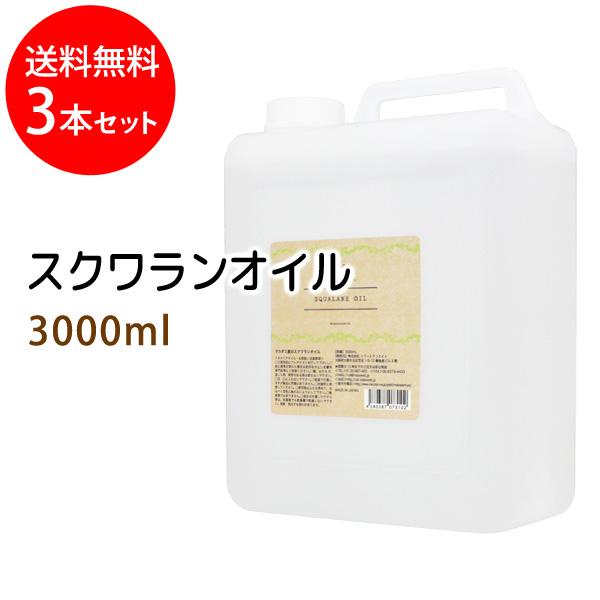 送料無料 スクワランオイル3000ml×3本セット(コック付) (純度99%以上 スクワラン100%) 天然100%植物性 ボタニカルオイル 大容量・業務用