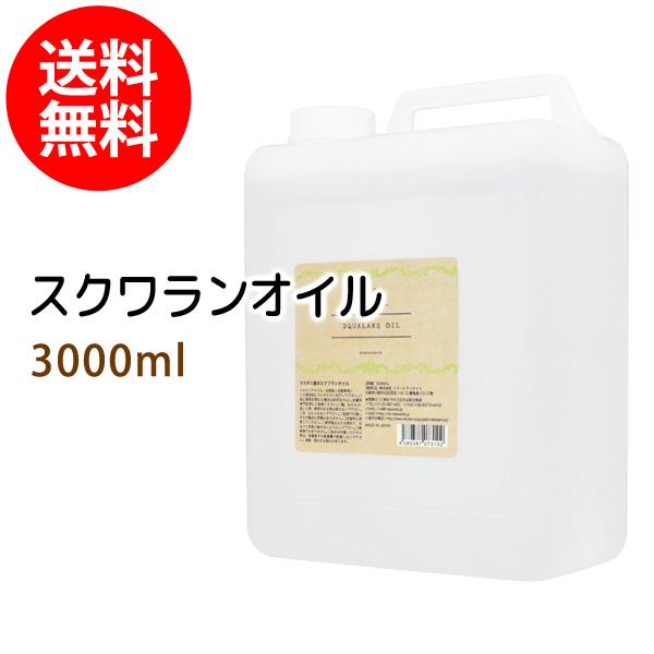 送料無料 スクワランオイル3000ml  (コック付)(純度99%以上 スクワラン100%) 大容量·業務用