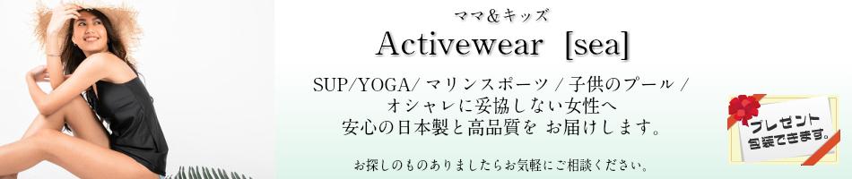 ママ&キッズ Activewear[sea]:女性に特化したアクティブリゾート・スイムウェアを販売しています。
