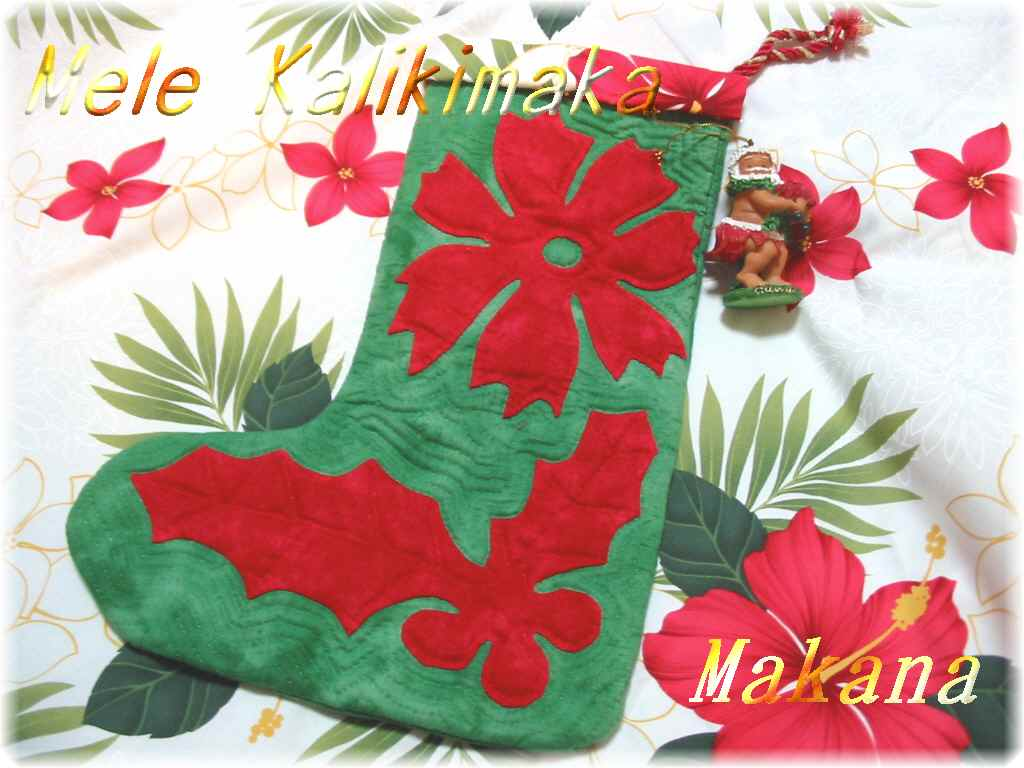今年のクリスマスはハワイアンでキメちゃおう ハワイアンキルトに挑戦 クリスマスブーツ作成キット 激安セール 優先配送