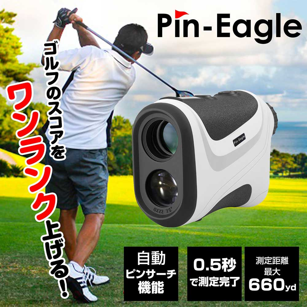 器 測定 ゴルフ 距離
