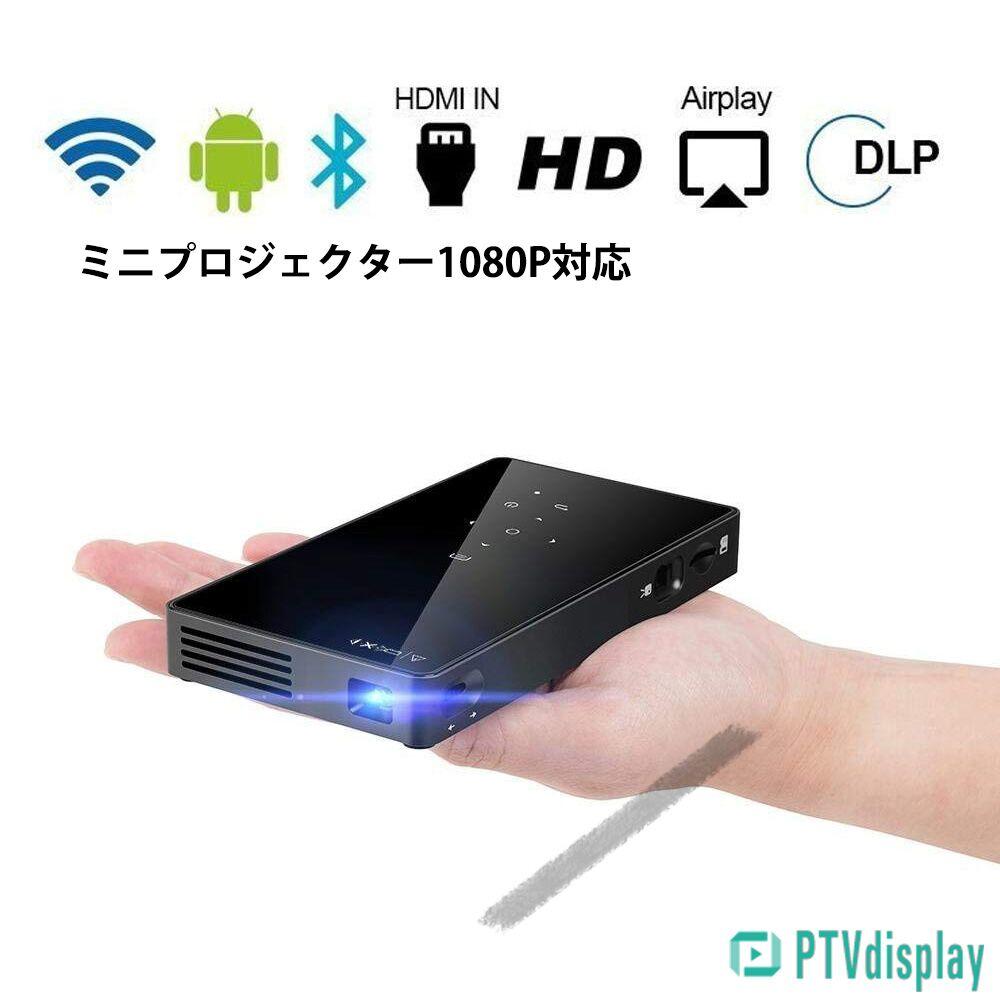 プロジェクター PTVDISPLAY 小型 1080PフルHD対応 WIFIホームシアター DLP ビデオプロジェクター 台形補正 パソコン/スマホ/タブレット/ゲーム機など接続可 USB/SDカード/HDMI/Bluetooth/WIFI/Eshare対応 ミニプロジェクター P8I