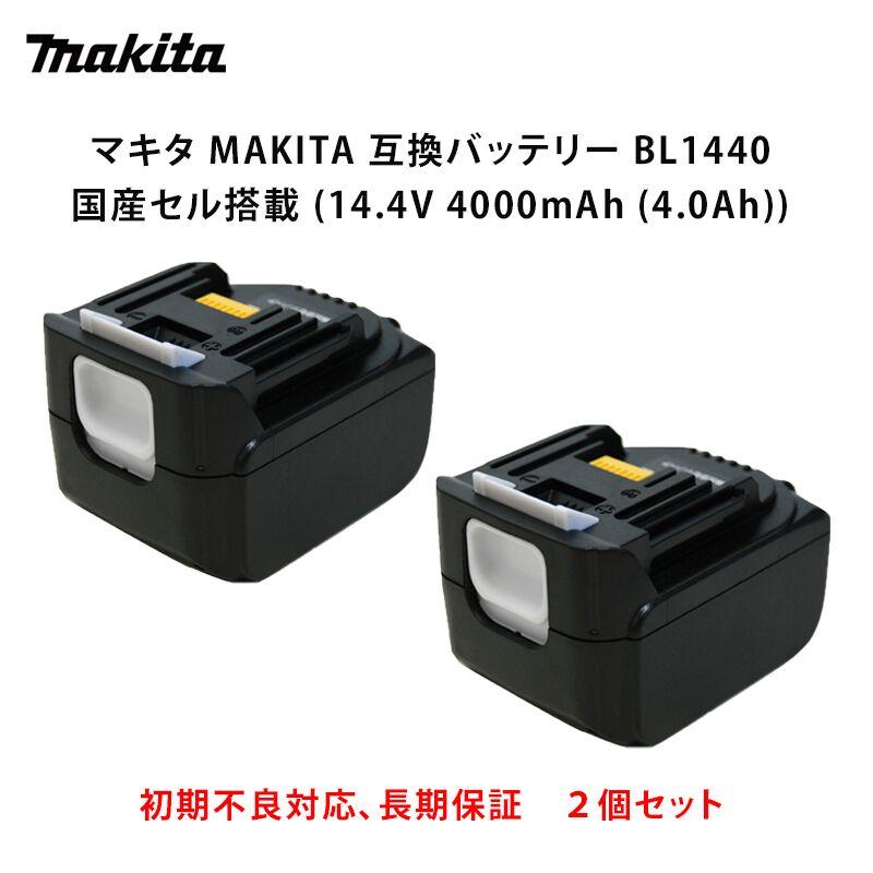 【初期不良対応、長期保証】マキタ MAKITA 互換バッテリー BL1450 国産セル搭載 2個セット (14.4V 5000mAh (5.0Ah))