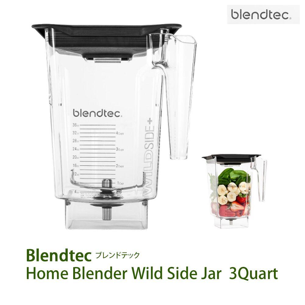 ブレンドテック ブレンダーミキサー 交換用ジャー Blendtec 3Quart 並行輸入品 送料無料