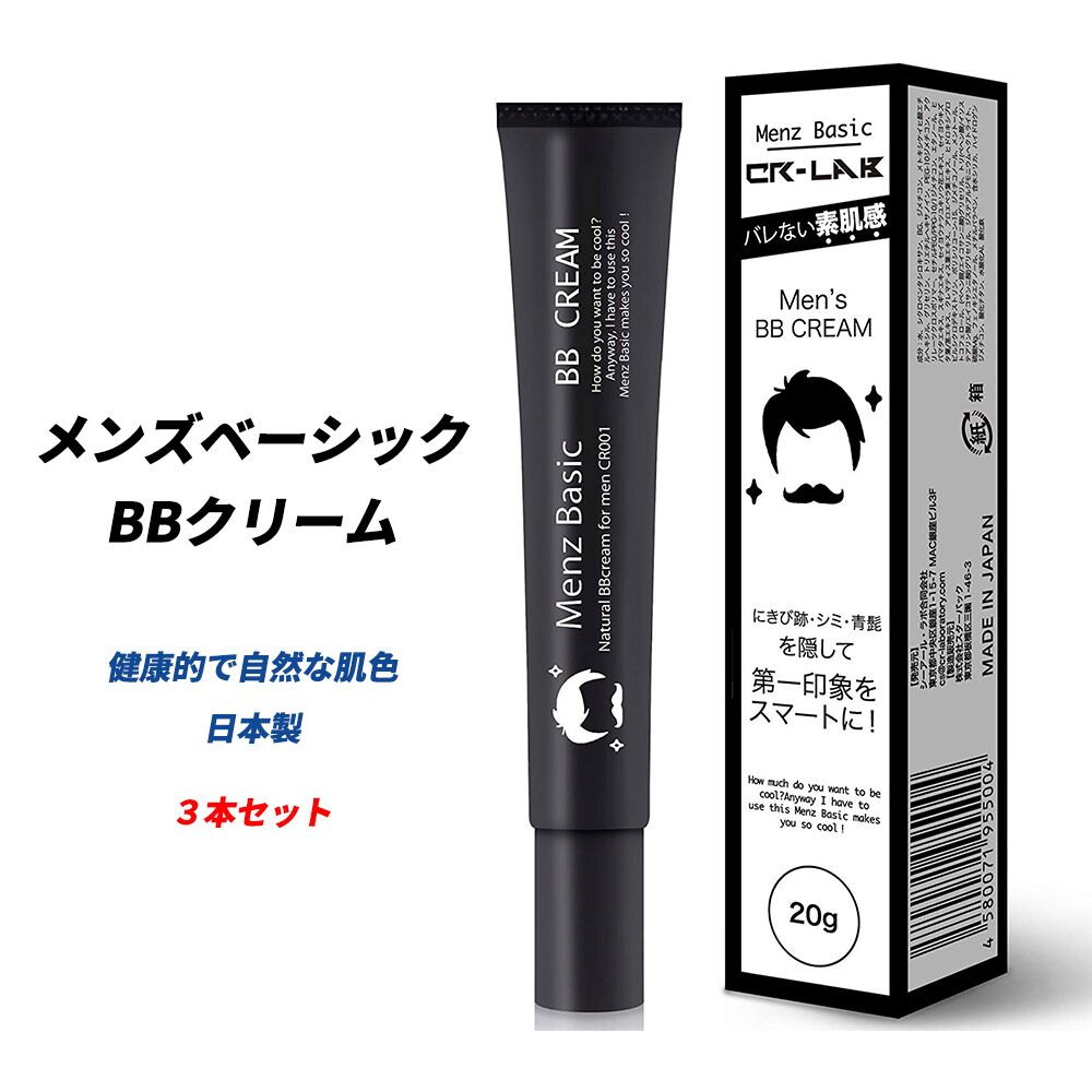 【3個セット】Menz Basic メンズベーシック BBクリーム 日本製 バレない素肌感 日焼け止め テカリ防止 健康的な自然な肌色 爽やかクール ファンデーション UV対策 コンシーラー