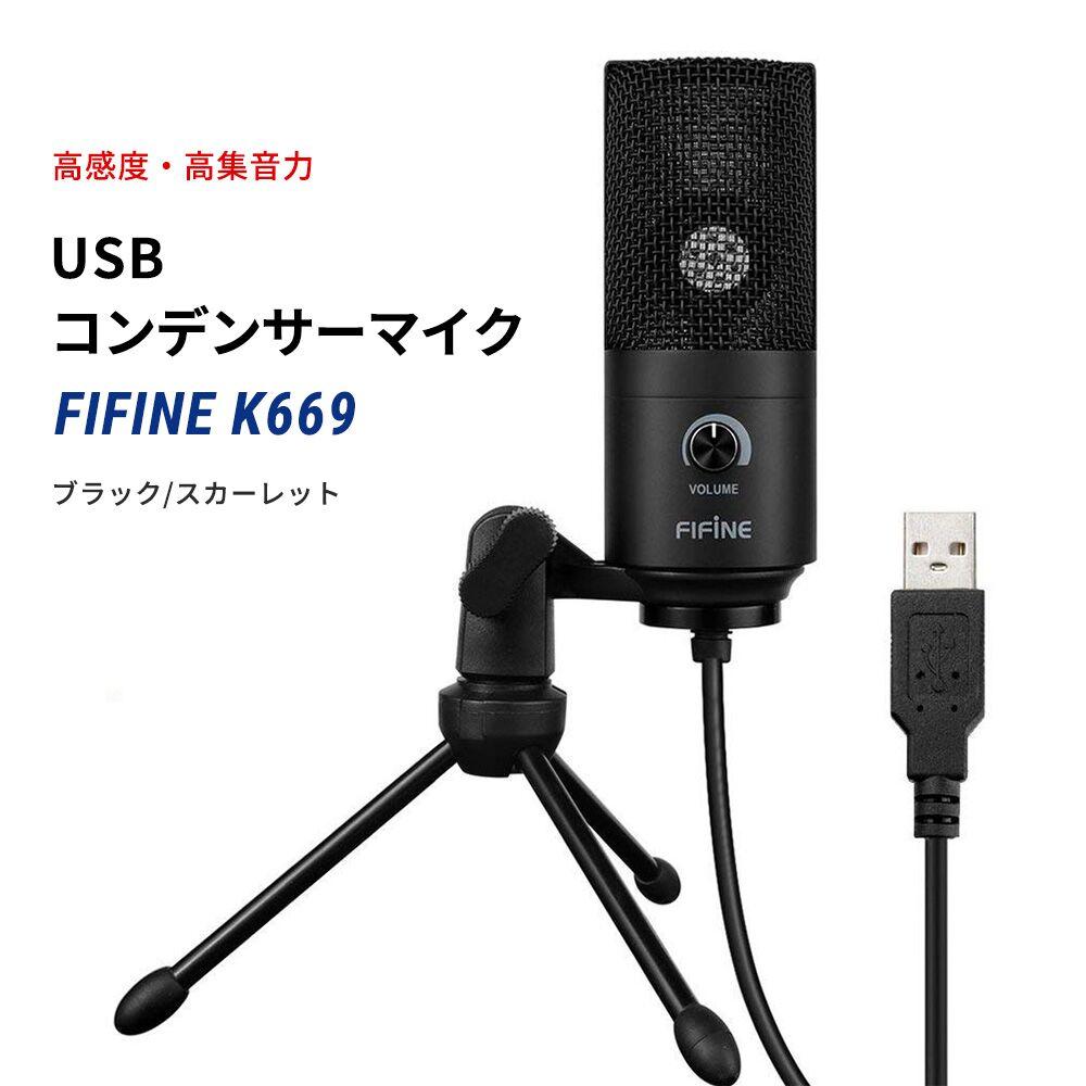送料無料 USBコンデンサーマイク 高感度 高集音 Skype通話 ライブ配信にぴったり リモートワーク テレワーク 時間指定不可 リモワに最適 FIFINE K669 Windows PS4 PC 今だけ限定15%OFFクーポン発行中 コンデンサーマイク 音量調節可能 USBマイク Skype マイクスタンド付属 Mac対応 ファイファイン