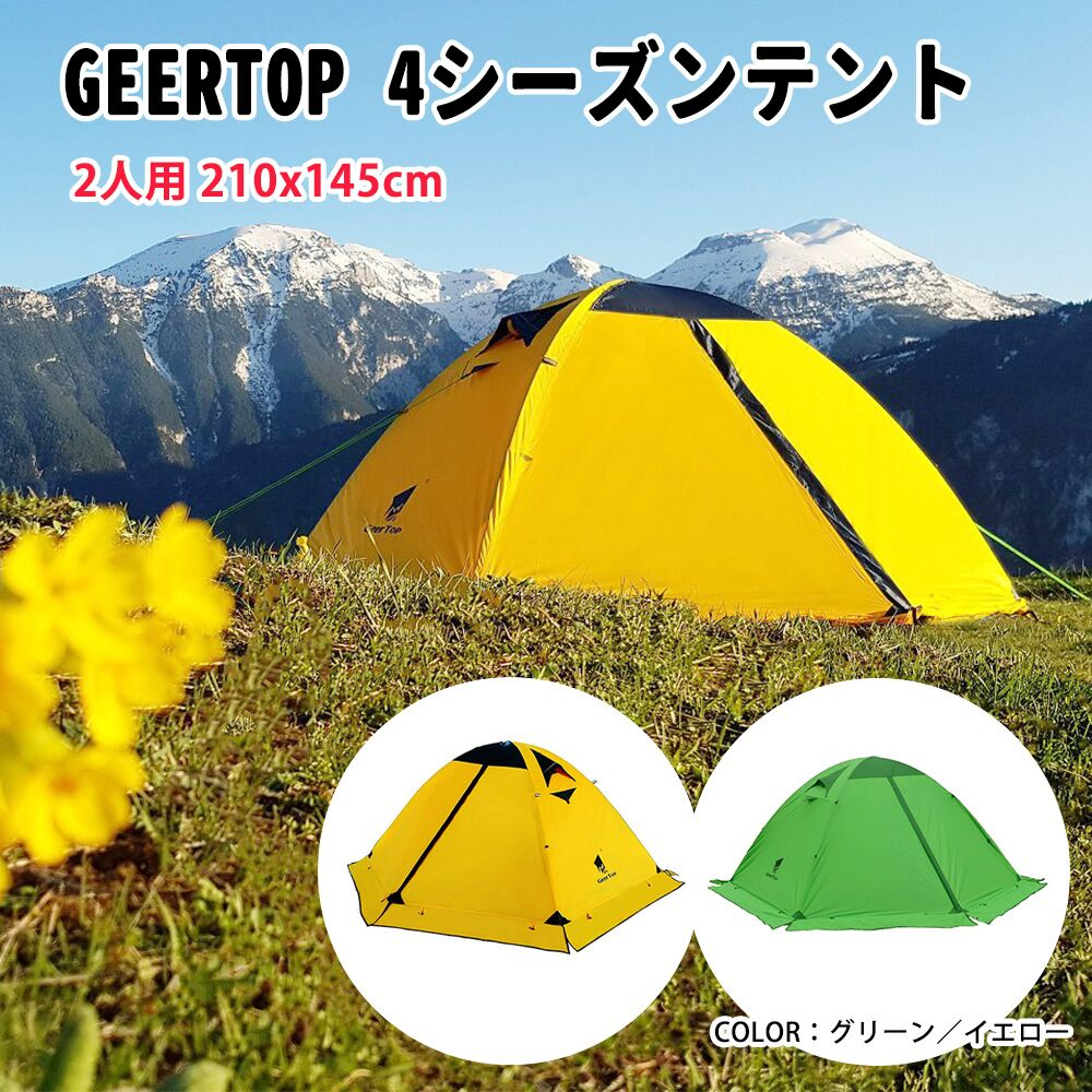 GEERTOP テント 2人用 軽量 防水 キャンプ サイクリング アウトドア 登山用 4シーズンに適用 簡単設営 140cm x 210cm