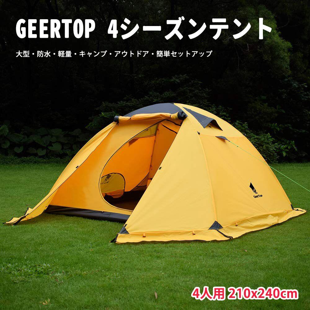 GeerTop 4人用 4シーズンテント 大型 防水 軽量 前室 ファミリー 家族 旅行 バックパック キャンプ ハイキング アウトドア 簡単セットアップ