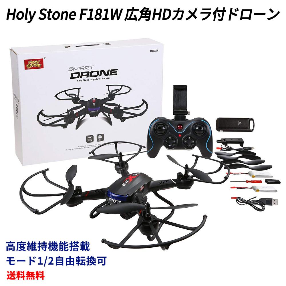 【正規代理店】Holy Stone F181W ドローン 720P 広角HDカメラ付き iPhone&Androidで生中継可能 スマホで操作可 FPVリアルタイム 高度維持 自動ホバリング機能 2.4GHz 4CH 6軸ジャイロ モード1/2自由転換可 国内認証済み