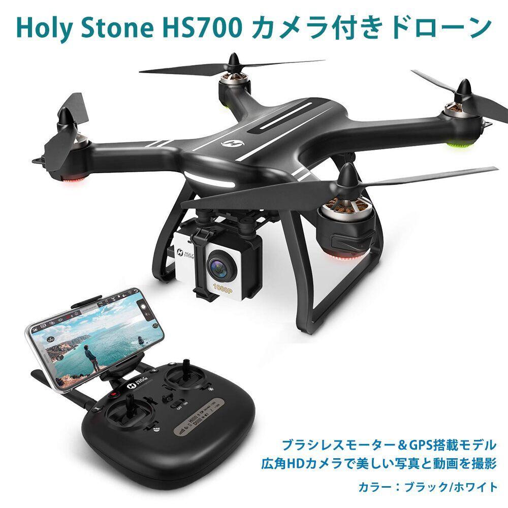 正規代理店 Holy Stone ドローン GPS搭載 ブラシレスモーター 1080P広角HDカメラ付き フライト時間20分 操縦可能距離1000M 自動航行 生中継距離400M フォローミーモード オートリターンモード オートホバリングモード ヘッドレスモード 8GB SDカード付