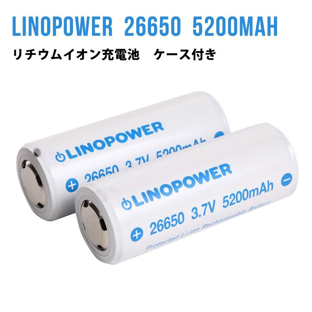 送料無料 PCB回路搭載 ブランド品 リチウムイオンバッテリー ファクトリーアウトレット 2本セット LINOPOWER 26650 保護回路付 LED 5200mAh 3.7V フラッシュライト バッテリー 電池ケース付 リチウムイオン充電池
