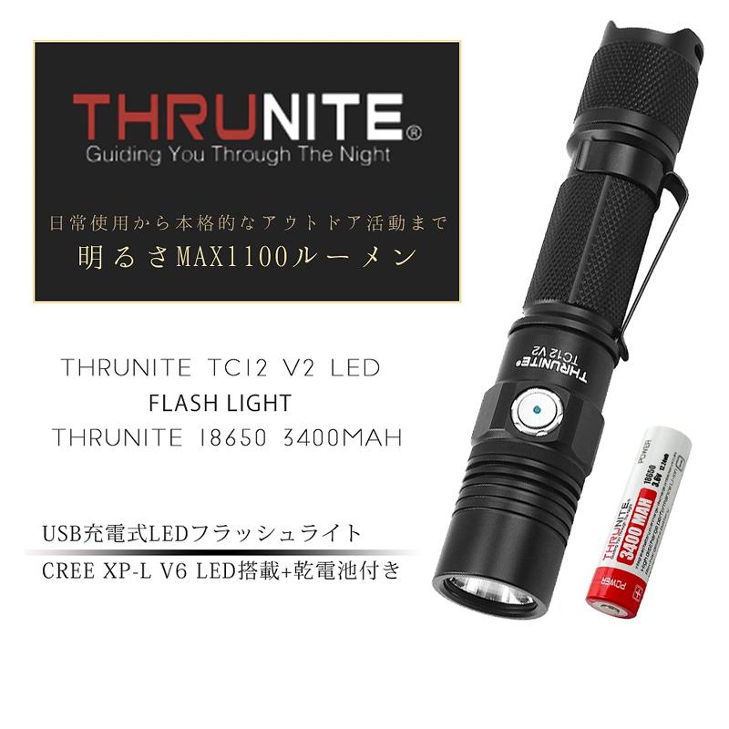 【1年間保証付】送料無料! ThruNite TC12 V2 USB充電式 過充電・過放電・過電流保護回路 LED フラッシュライト 【 CREE XP-L V6 LED/Max1100 ルーメン/使用電池 18650電池×1本】5段階切り替え+ストロボ (TC12 電池含む)