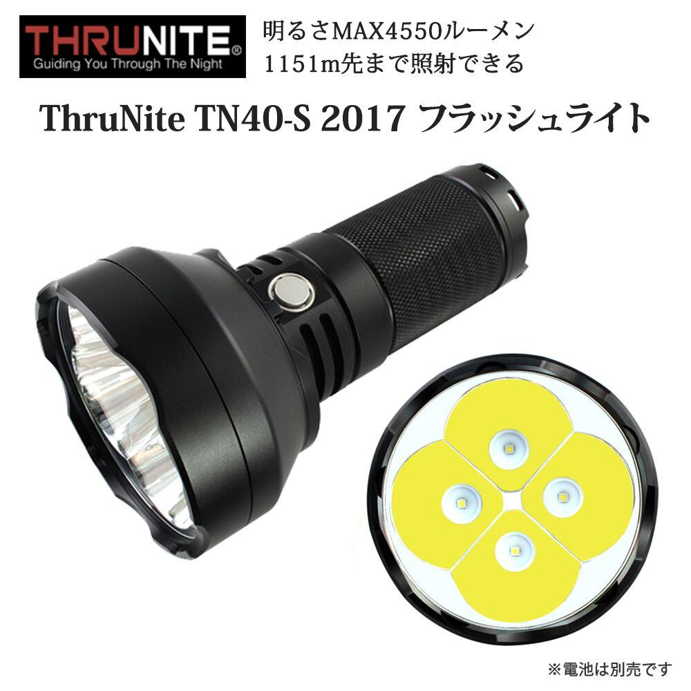 ThruNite TN40S LED フラッシュライトは最新 CREE XP-L HI*4 LED 搭載 によりMAX 4450 ルーメン、MAX照射距離 1151m