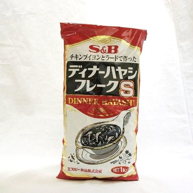 たっぷり使える 業務用食材 SB SALE 1kg ディナー ハヤシフレーク セール品