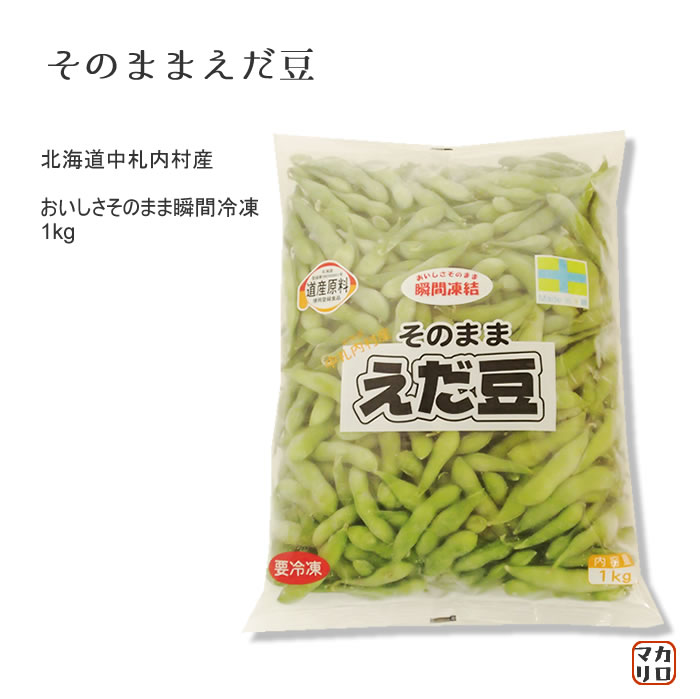 北海道 枝豆 えだまめ 冷凍野菜 冷凍 保存食  冷凍えだまめ 人気!!JA)北海道 中札内産 枝豆!そのまま えだ豆 1kg