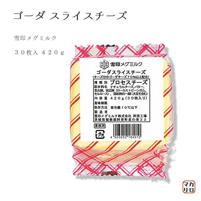 たっぷり使えて 大人気 購買 雪印メグミルク ゴーダ スライスチーズ 30枚入 420g オンライン限定商品