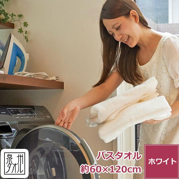 薄手のバスタオルで軽くて早く乾く。吸水もしっかりしてくれる泉州タオル。約60cm×120cm 泉州タオル お風呂上がり 高吸水バスタオル【泉州仕上げ】 日本製 綿100% ホワイト