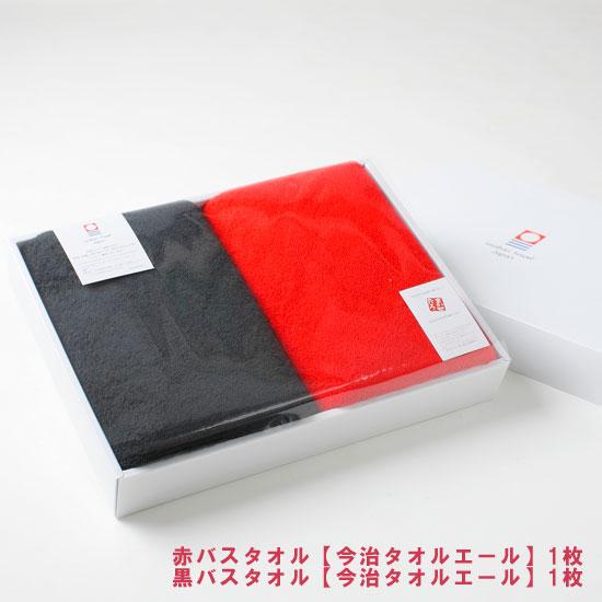 今治タオル 赤x黒 バスタオルセット(今治タオル) タオルセット 綿100% 厚手 無地 レッド ブラック