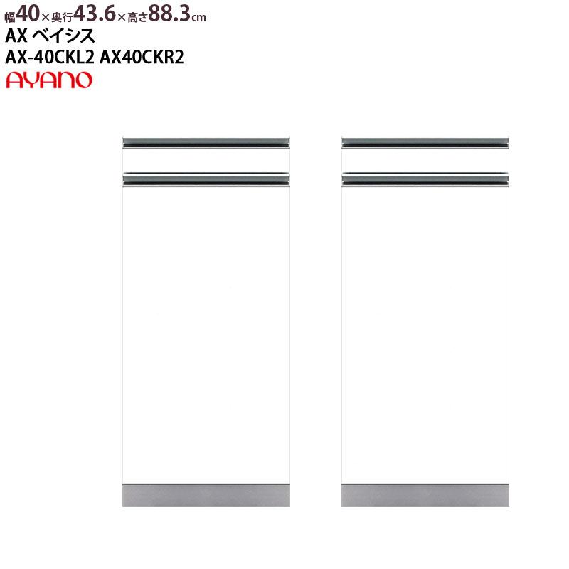 綾野製作所 AX ベイシス 下キャビネット スライドテーブル+開き戸 【幅40×奥行43.6×高さ88.3cm】 食器棚 ユニット 家電ボード カウンター カラーオーダー可能 AX-P40CKL2 AX-P40CKR2 【rev】