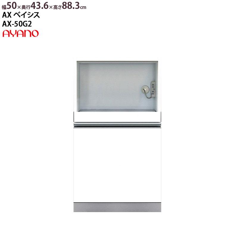 【不要家具引取キャンペーン対象】綾野製作所 AX ベイシス 下キャビネット 家電収納+引出し 【幅50×奥行43.6×高さ88.3cm】 食器棚 ユニット 家電ボード カウンター カラーオーダー可能 AX-P50G2