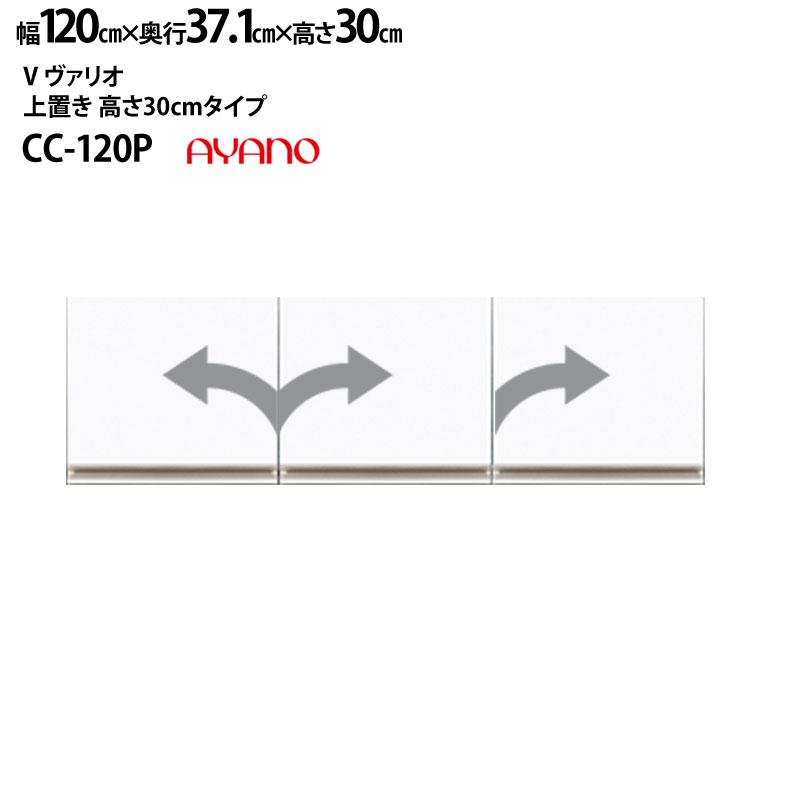 綾野製作所 食器棚 LX AX V CX ラクシア ベイシス バリオ クラスト 共通 上置き 高さ30cm 標準タイプ CC-W120P 【幅120×奥行37.1×高さ30cm】 カラーオーダー可能 綾野 ayano