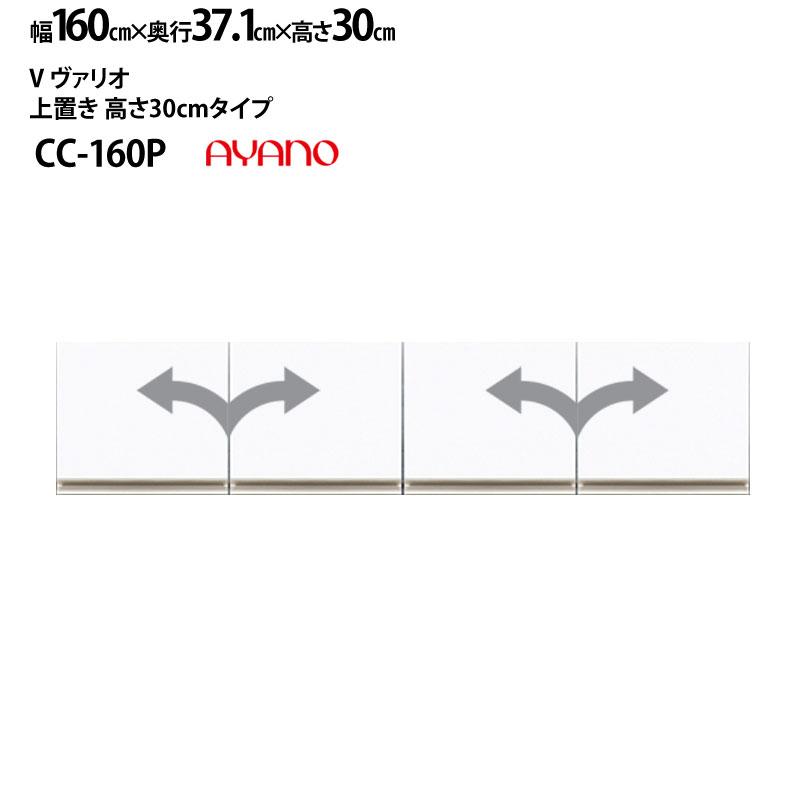綾野製作所 食器棚 LX AX V ラクシア ベイシス バリオ 共通 上置き 高さ30cm 標準タイプ CC-W160P 【幅160×奥行37.1×高さ30cm】 カラーオーダー可能 綾野 ayano 【rev】