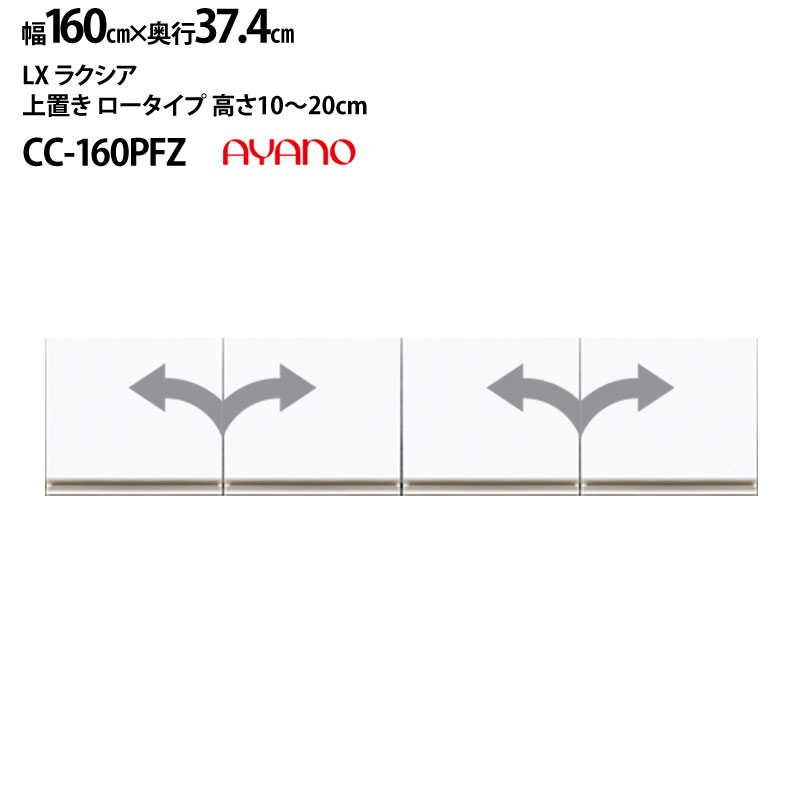 綾野製作所 食器棚 LX AX V ラクシア ベイシス バリオ 共通 上置き 高さ10-20cm 高さオーダーロータイプ CC-W160PFZ 【幅160×奥行37.4×高さ10-20cm】 カラーオーダー可能 綾野 ayano 【rev】