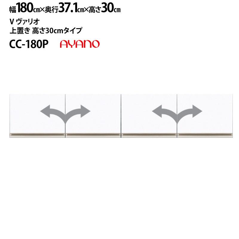 綾野製作所 食器棚 LX AX V CX ラクシア ベイシス バリオ クラスト 共通 上置き 高さ30cm 標準タイプ CC-W180P 【幅180×奥行37.1×高さ30cm】 カラーオーダー可能 綾野 ayano