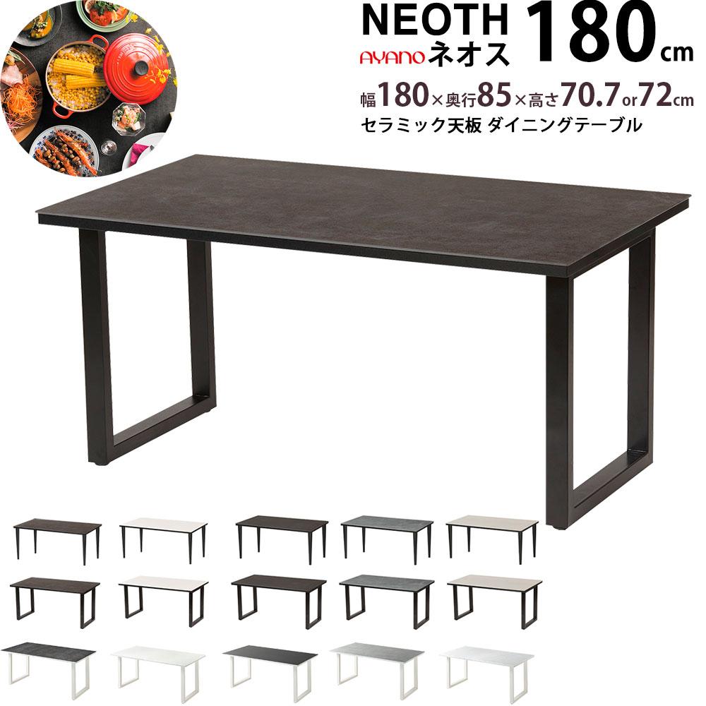 綾野製作所 ネオス NEOTH テーブル ayano ダイニングテーブル セラミック天板 机 【幅180×奥行85×高さ72 or 70.7cm】 EQ-R180TQ スクエア脚 ポール脚 頑丈 熱 傷 汚れに強い セラミック 天板
