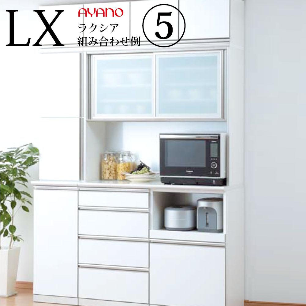 【キャンペーン対象】 綾野製作所 LX ラクシア キッチンボード 【幅160.2×奥行50×高さ237cm】 ホワイト LUXIA 幅160cm 組み合わせ パントリータイプ SS-W120P SS-W40PL LX-120FS LX-W40AL TN-120SF TN-40SAU LX-W40EL LX-W60DH LX-W60G