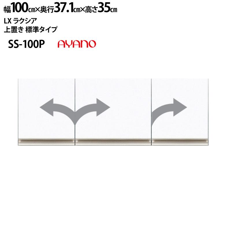 綾野製作所 食器棚 LX AX V CX ラクシア ベイシス バリオ クラスト 共通 上置き 高さ35cm 標準タイプ SS-W100P 【幅100×奥行37.1×高さ35cm】 カラーオーダー可能 綾野 ayano 新生活