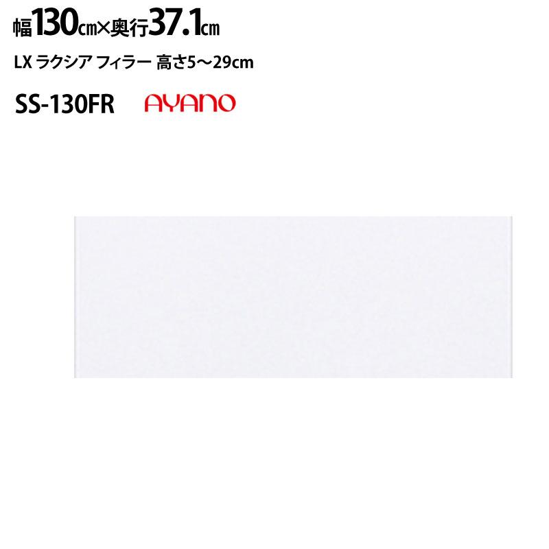 【キャンペーン対象】 綾野製作所 LX ラクシア フィラー SS-W130FR 【幅130×奥行37.1×高さ5~29cm】 カラーオーダー可能