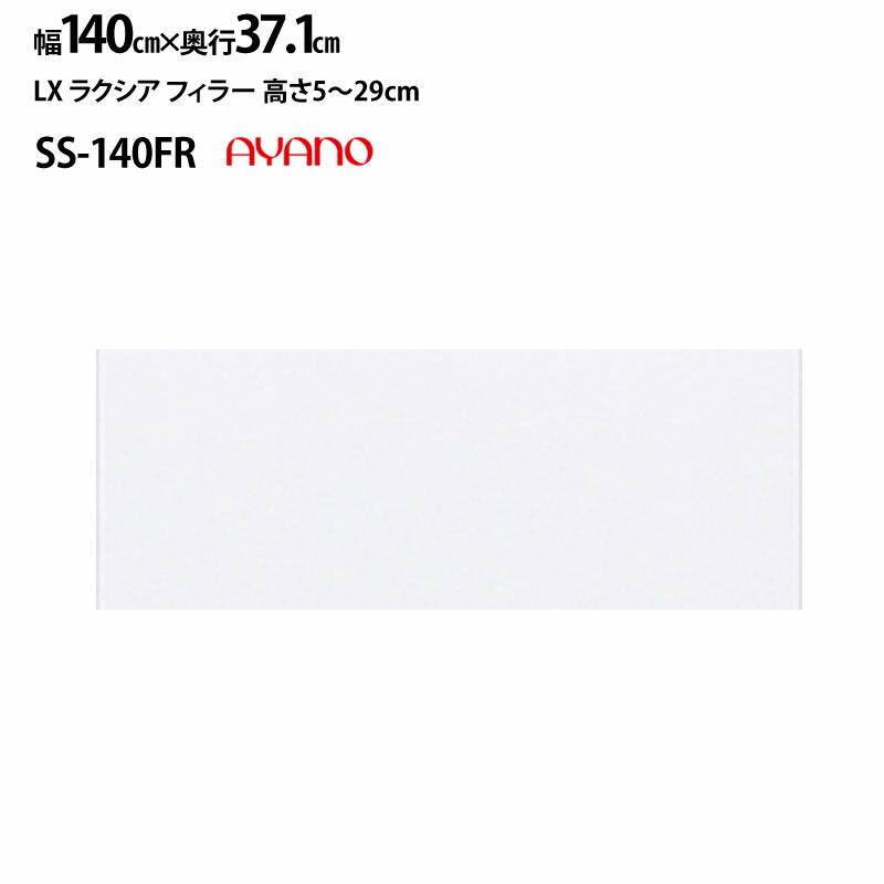 綾野製作所 食器棚 LX AX V CX ラクシア ベイシス バリオ クラスト 共通 フィラー SS-W140FR 【幅140×奥行37.1×高さ5~29cm】 カラーオーダー可能 綾野 ayano