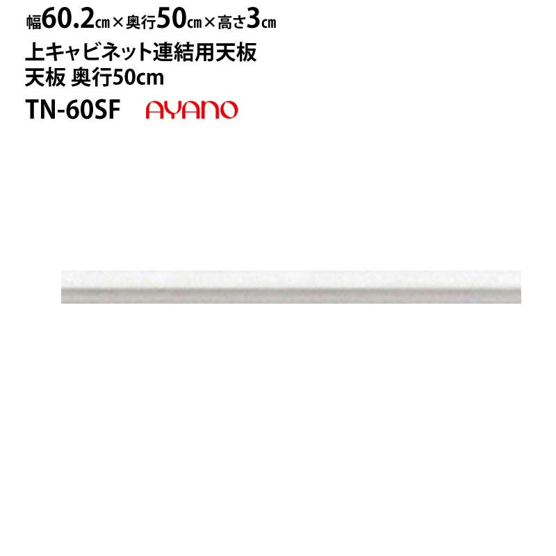 綾野製作所 食器棚 バリオ ラクシア ベイシス クラスト 共通 TN-60SF 天板 (上キャビネット連結用) 【幅60.2×奥行50×高さ3cm】 ホワイト LUXIA 綾野 ayano