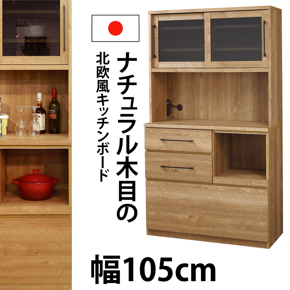 北欧風 キッチンボード 105 完成品 日本製 食器棚 幅104.3×奥行46.5×高さ184.6cm ナチュラル木目 国産 完成家具 東谷