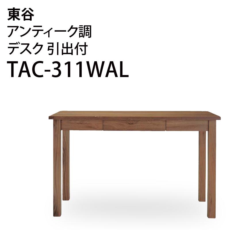アンティーク調 デスク 引出付 木製 TAC-311WAL 東谷