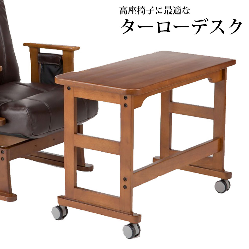 BANDAI 高座椅子用デスク ターロデスク 【幅80×奥40×高59.4cm】 N0681B