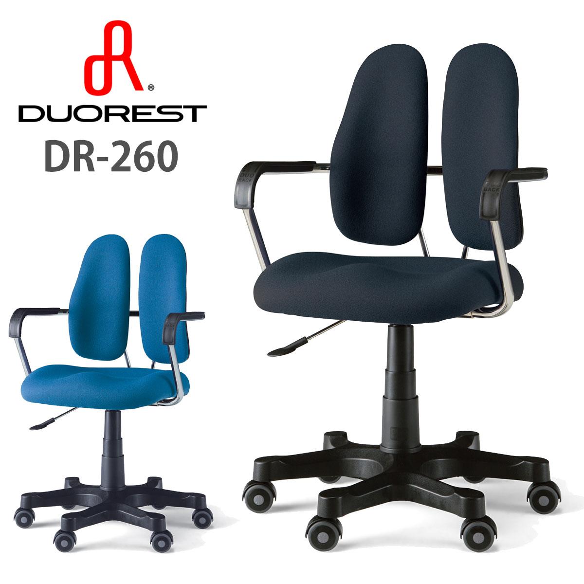 デュオレスト ビジネス 疲れにくい オフィスチェア 腰痛対策 DR-260 ブラック 黒 ブラック 黒 【送料無料】